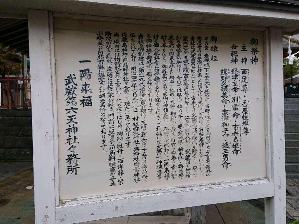 武蔵第六天神社の歴史