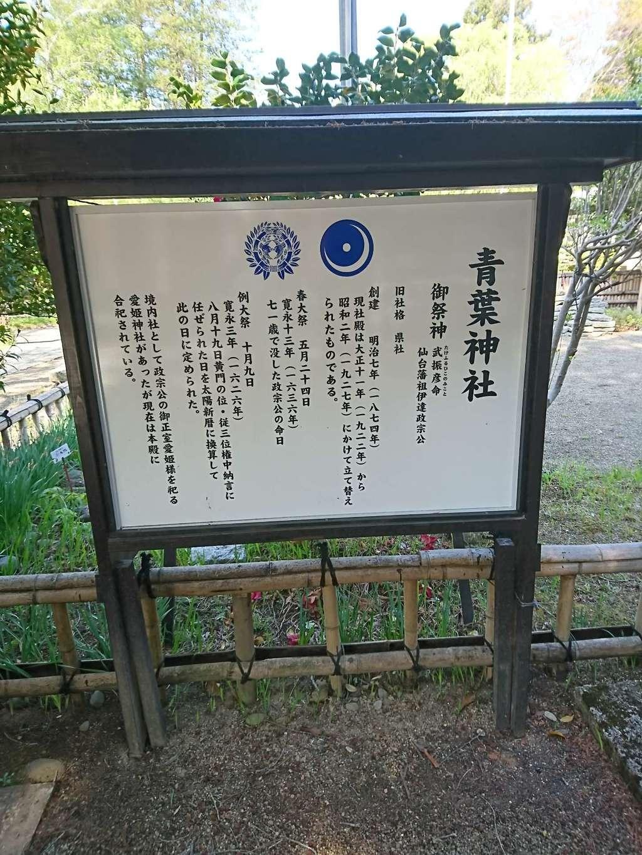 青葉神社の歴史