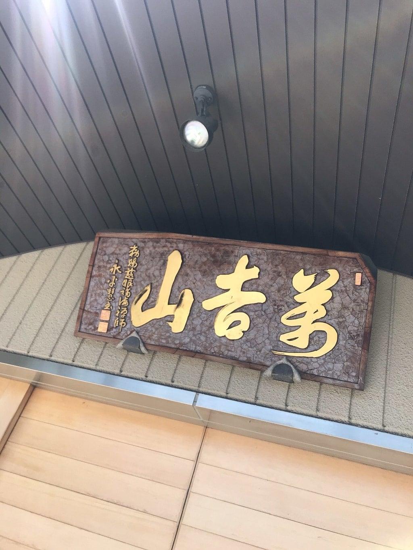 浄元寺の建物その他