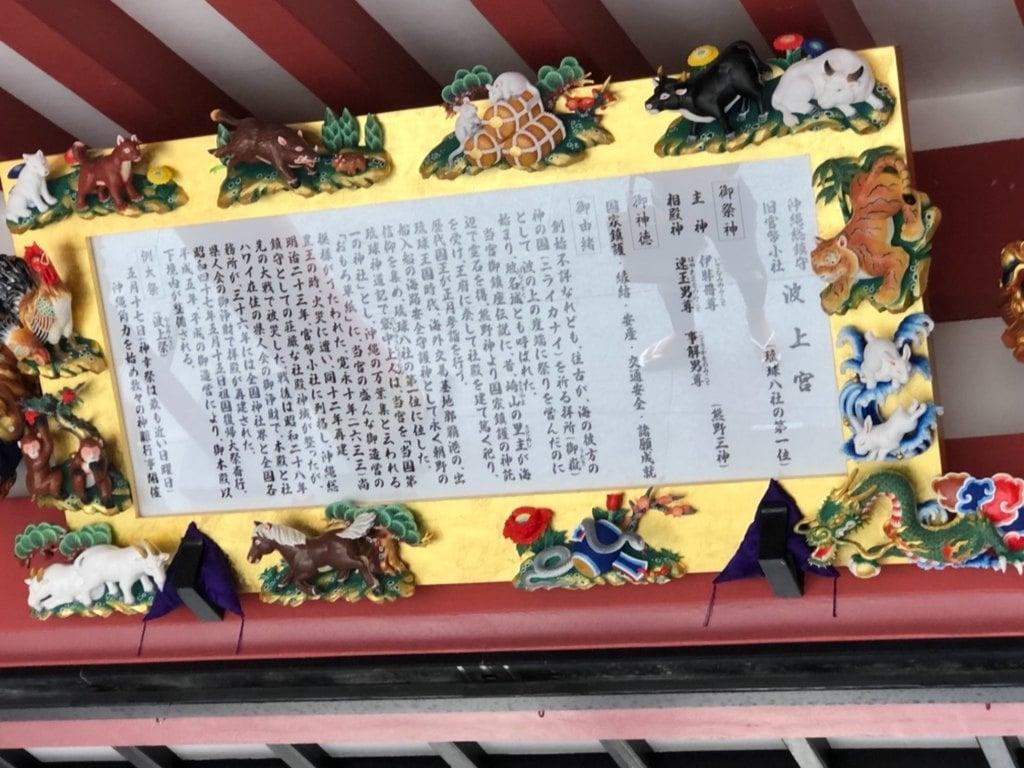 波上宮の歴史