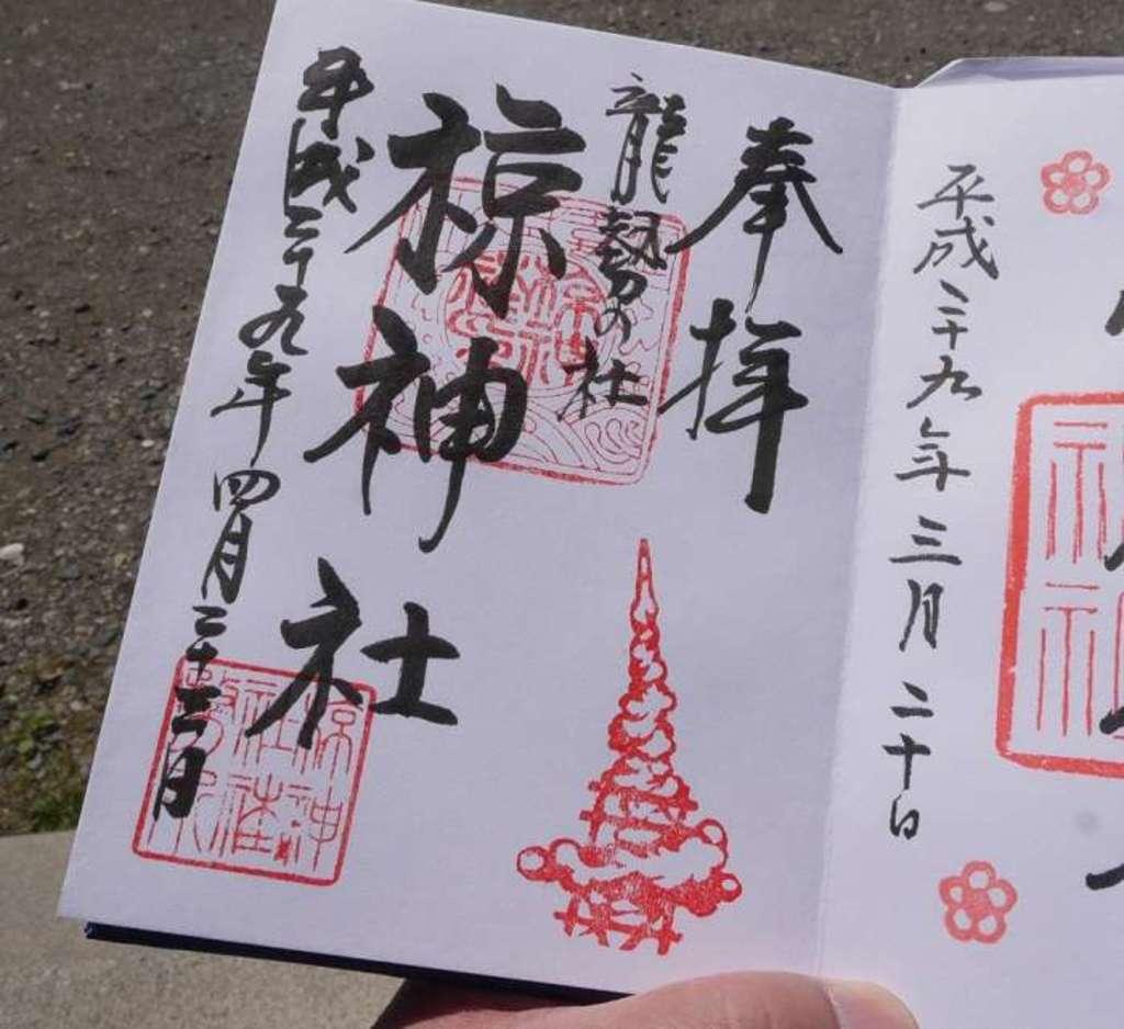 椋神社の御朱印