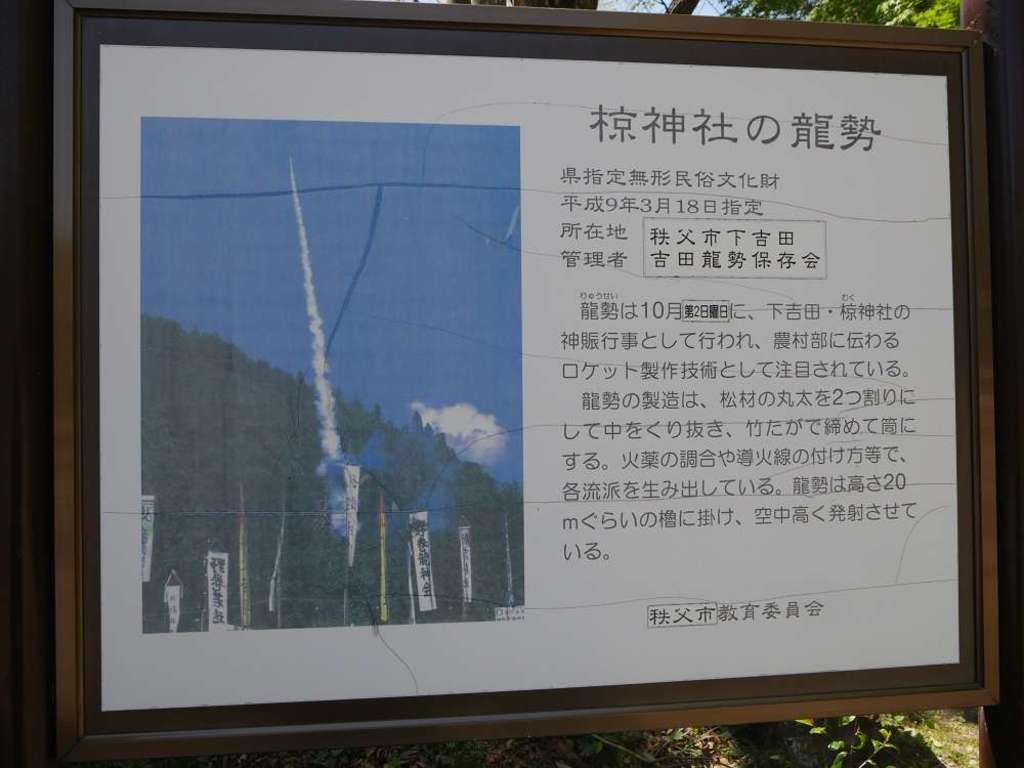 椋神社の歴史