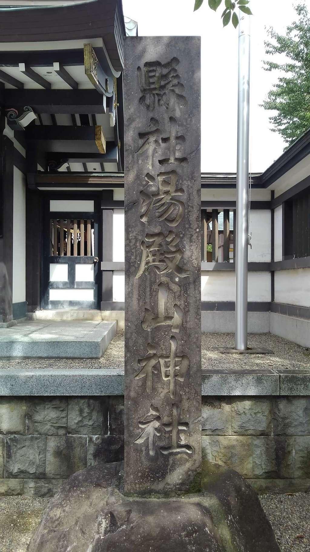 里之宮 湯殿山神社の建物その他