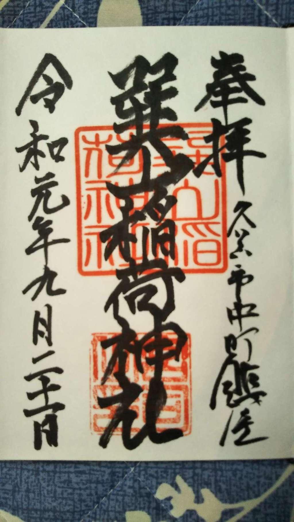 巽山稲荷神社の御朱印