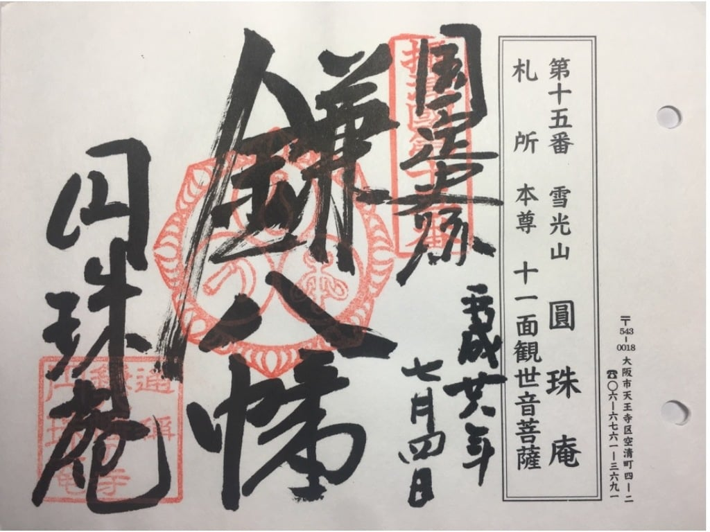 円珠庵(鎌八幡)の御朱印