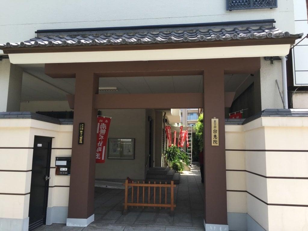 宗恵院(大阪府)