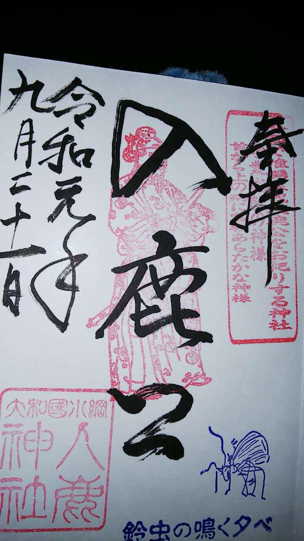 入鹿神社の御朱印