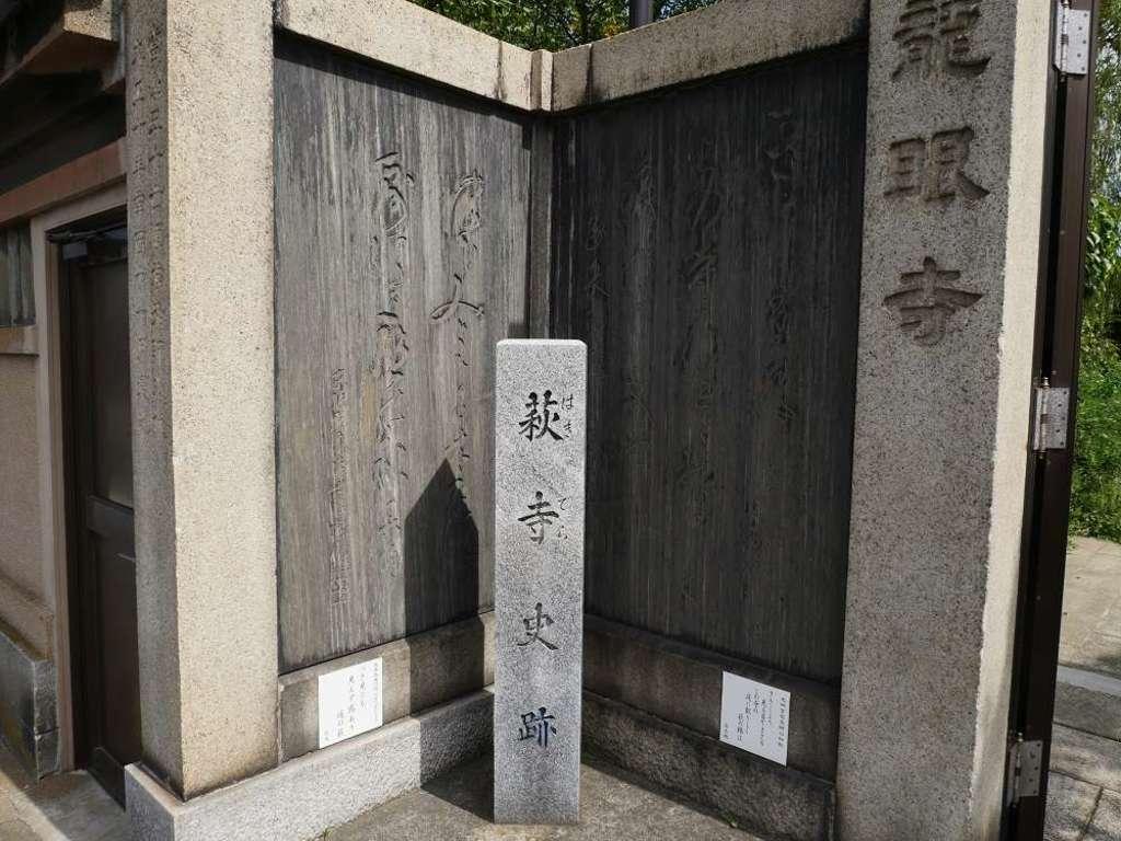 竜眼寺(萩寺)の建物その他