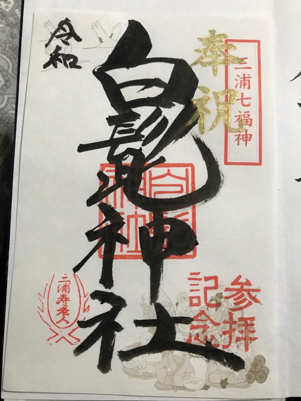 白髭神社(神奈川県)