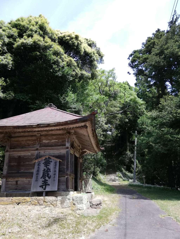 華蔵寺の建物その他