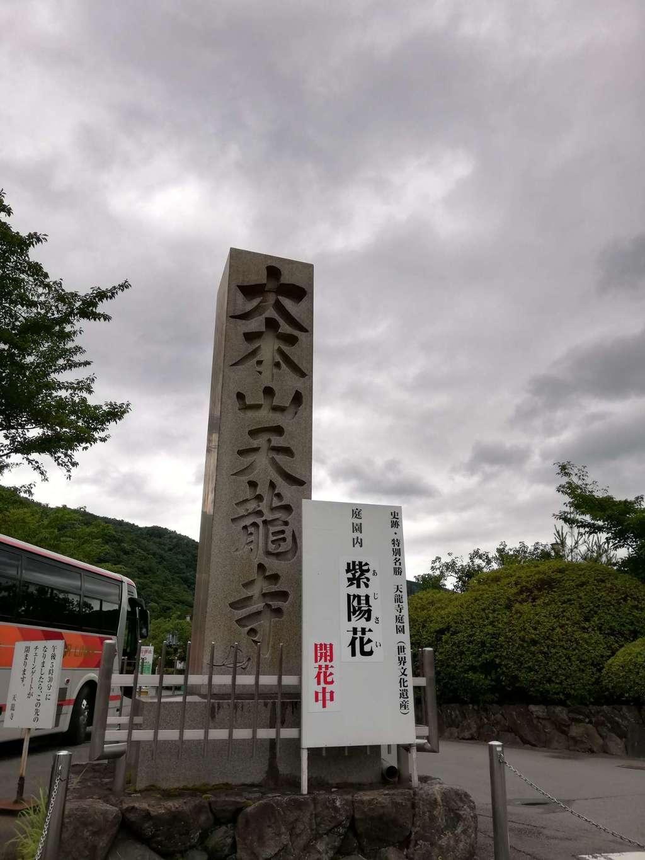天龍寺(京都府)