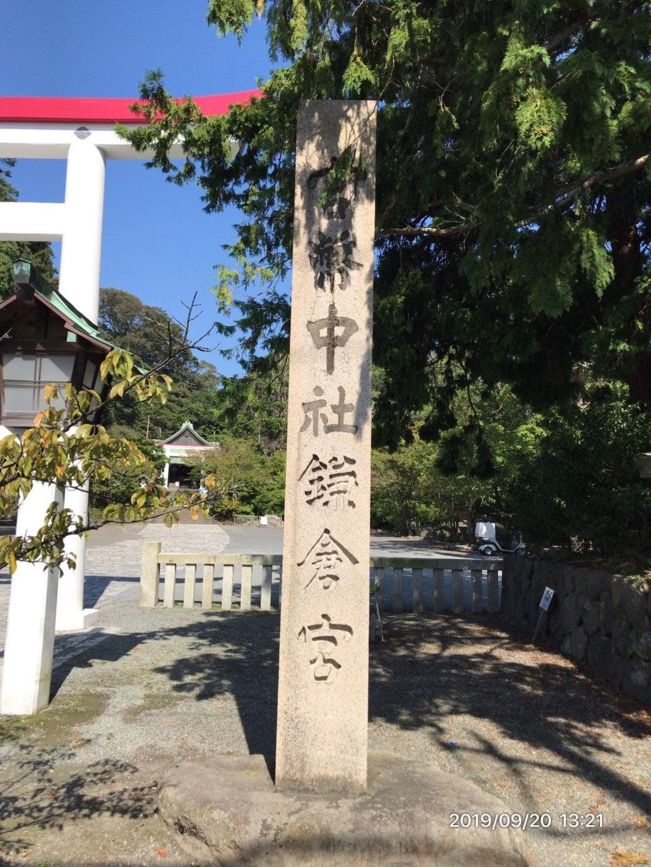 鎌倉宮(神奈川県)