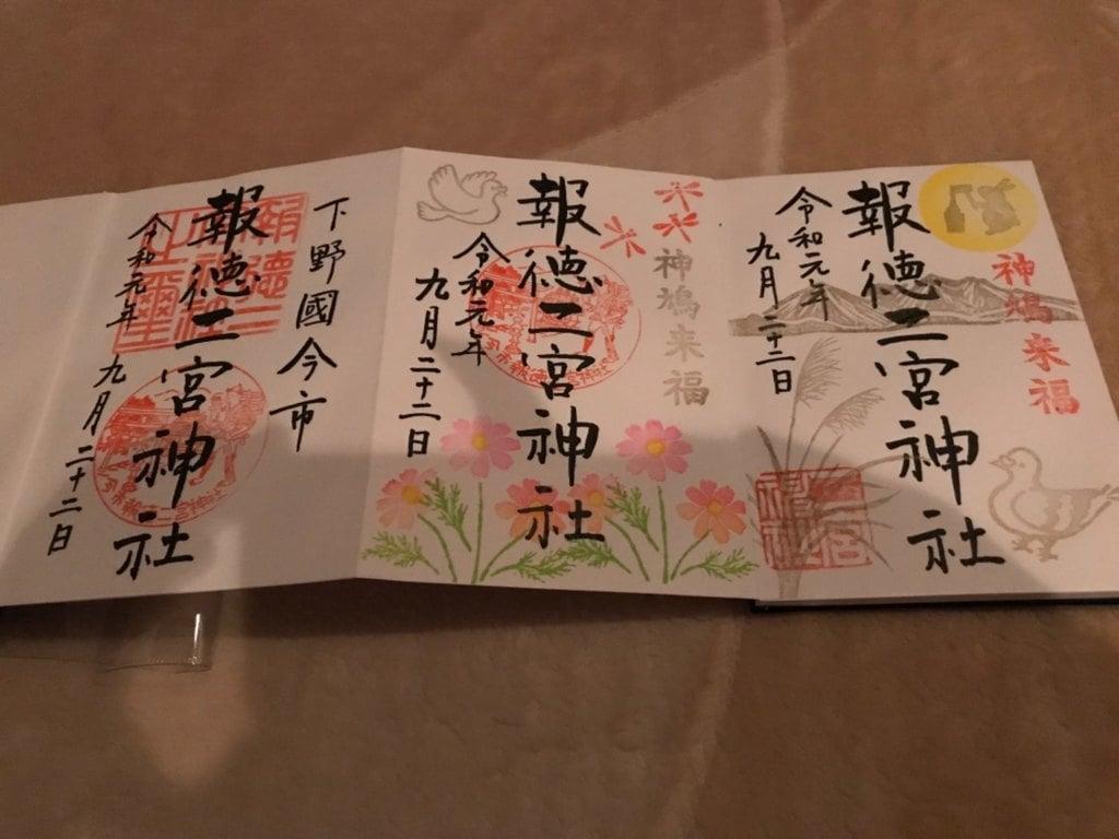 報徳二宮神社(栃木県)