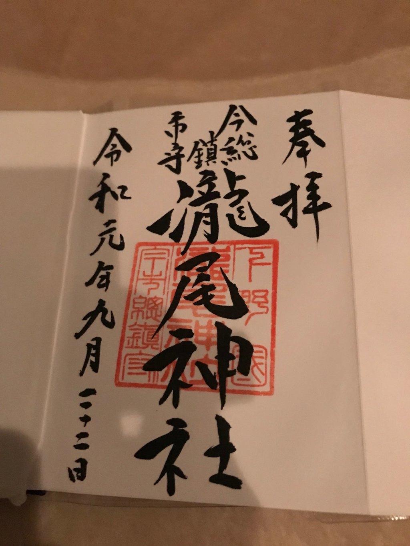 瀧尾神社(栃木県)