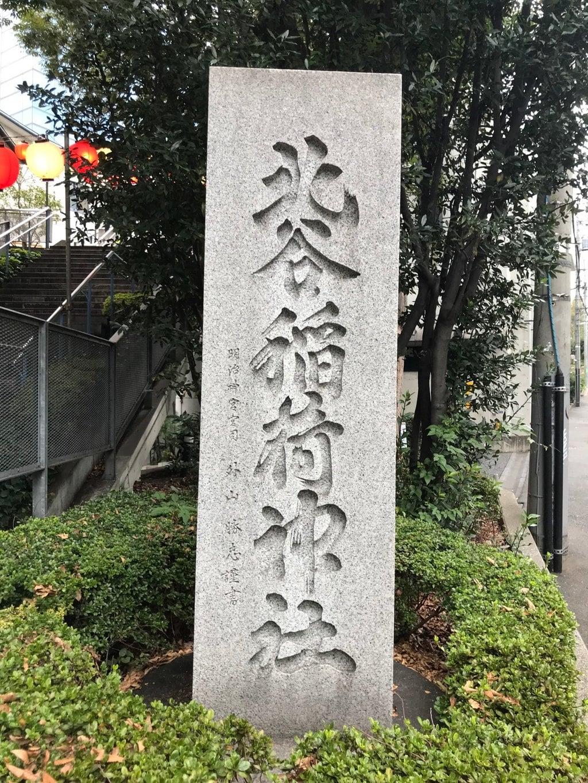 北谷稲荷神社の建物その他
