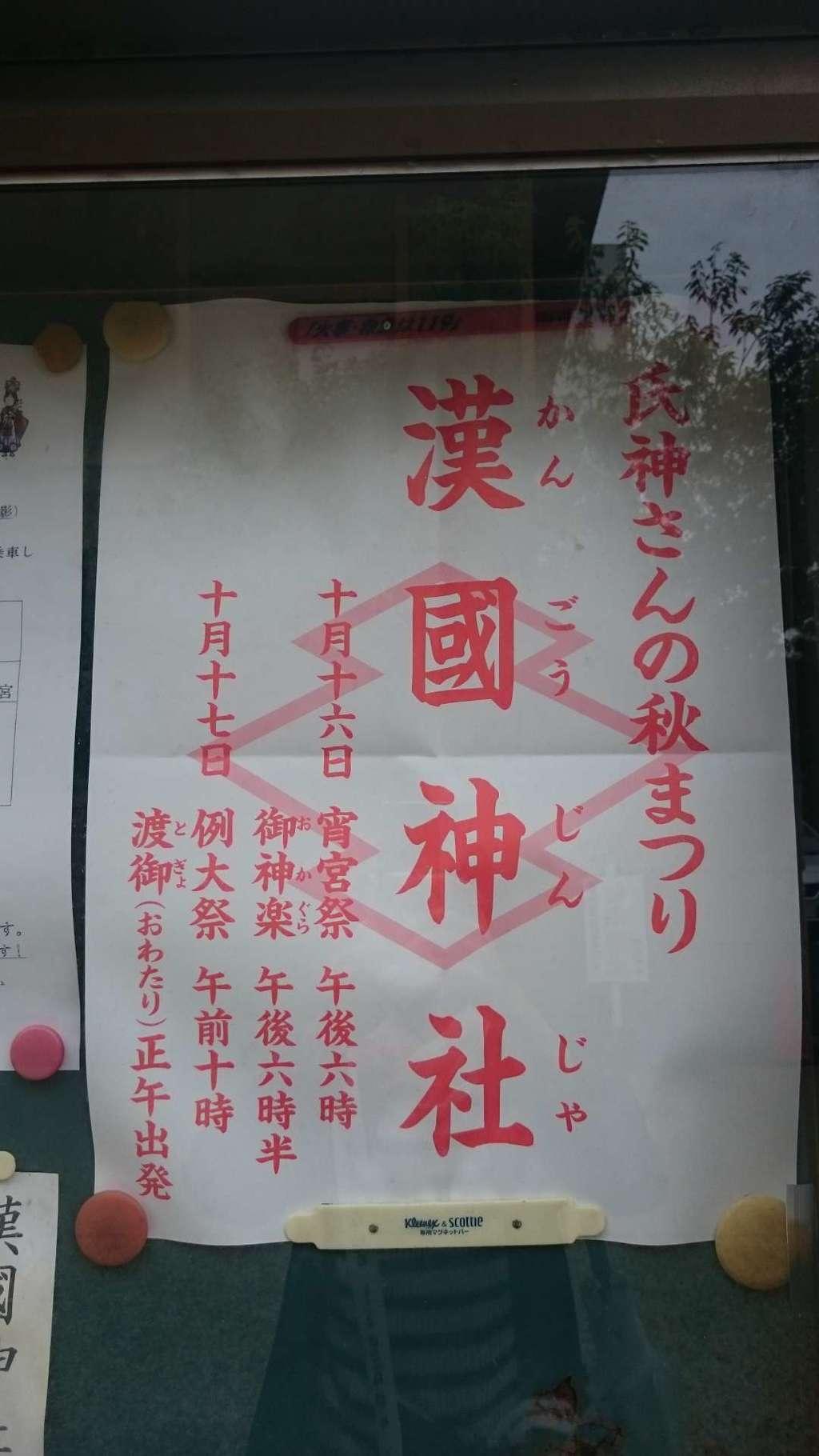 漢國神社のお祭り