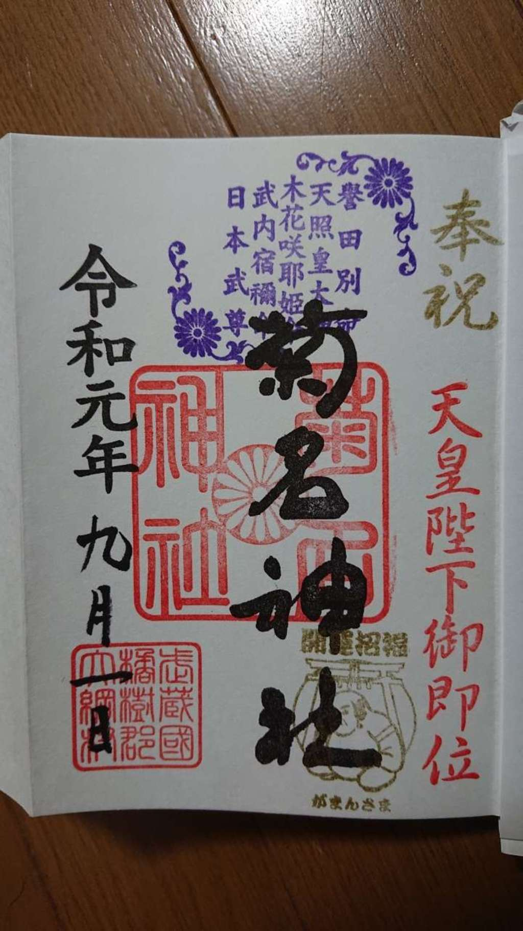 菊名神社(神奈川県)