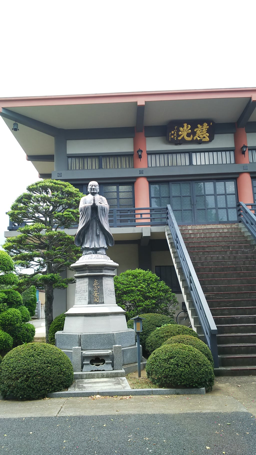 妙光寺(茨城県)