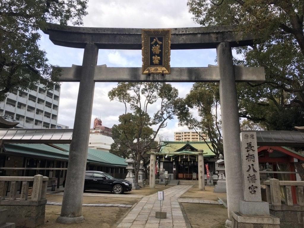 長柄八幡宮(大阪府)