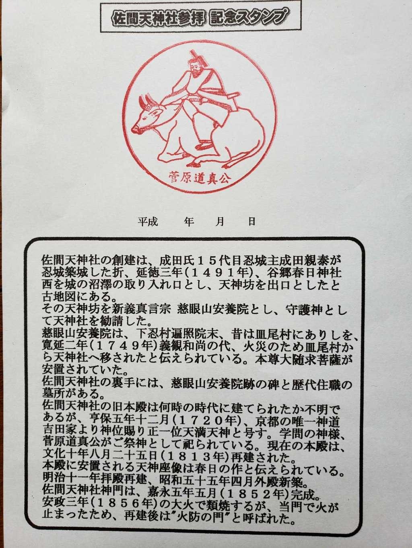佐間天神社(埼玉県)