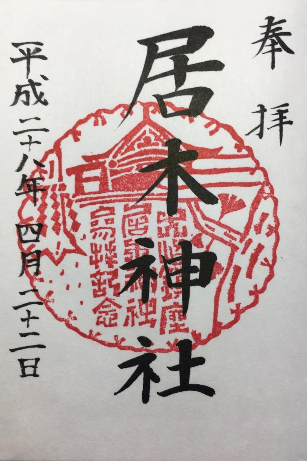 居木神社の御朱印