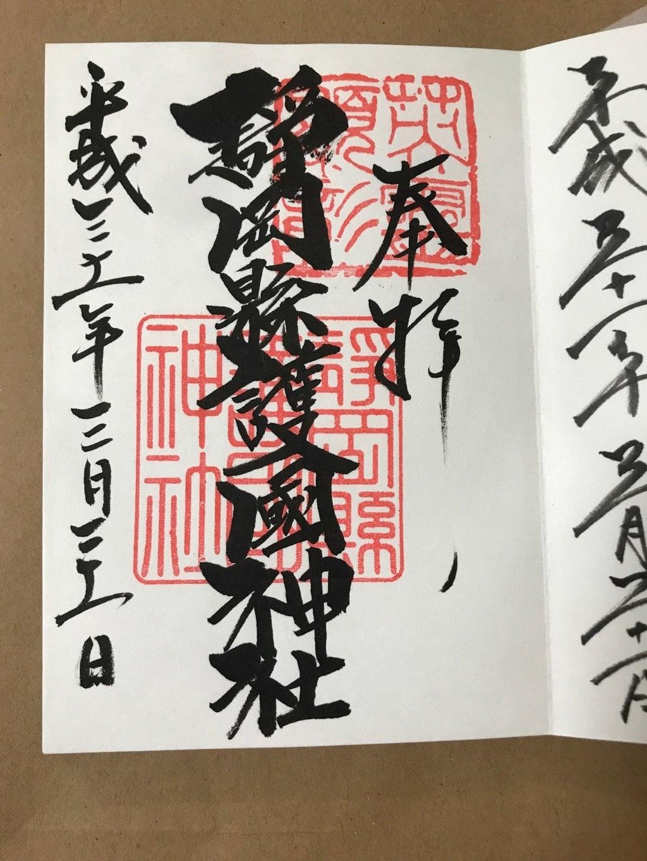 静岡県護国神社の御朱印