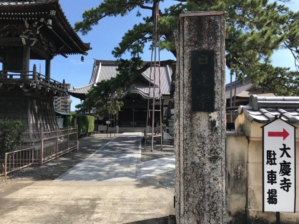 大慶寺の建物その他