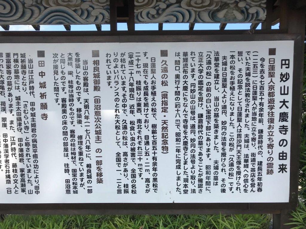 大慶寺の歴史