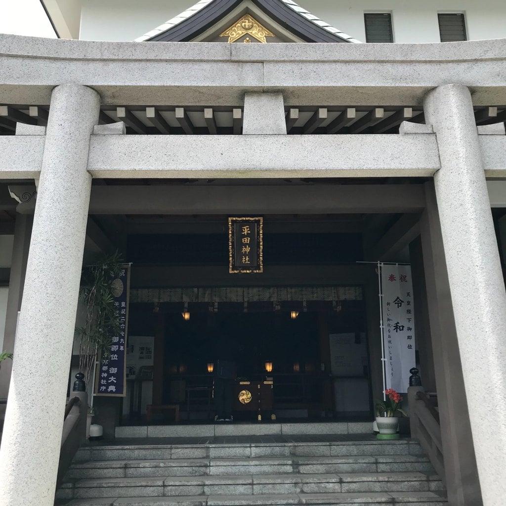平田神社(東京都)