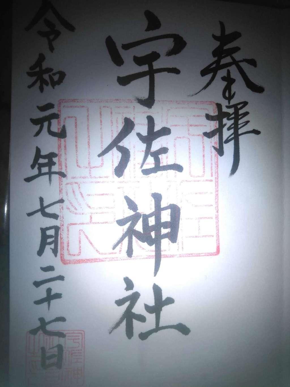尾山台宇佐神社の御朱印