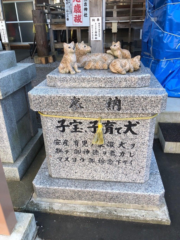 森三吉神社の狛犬