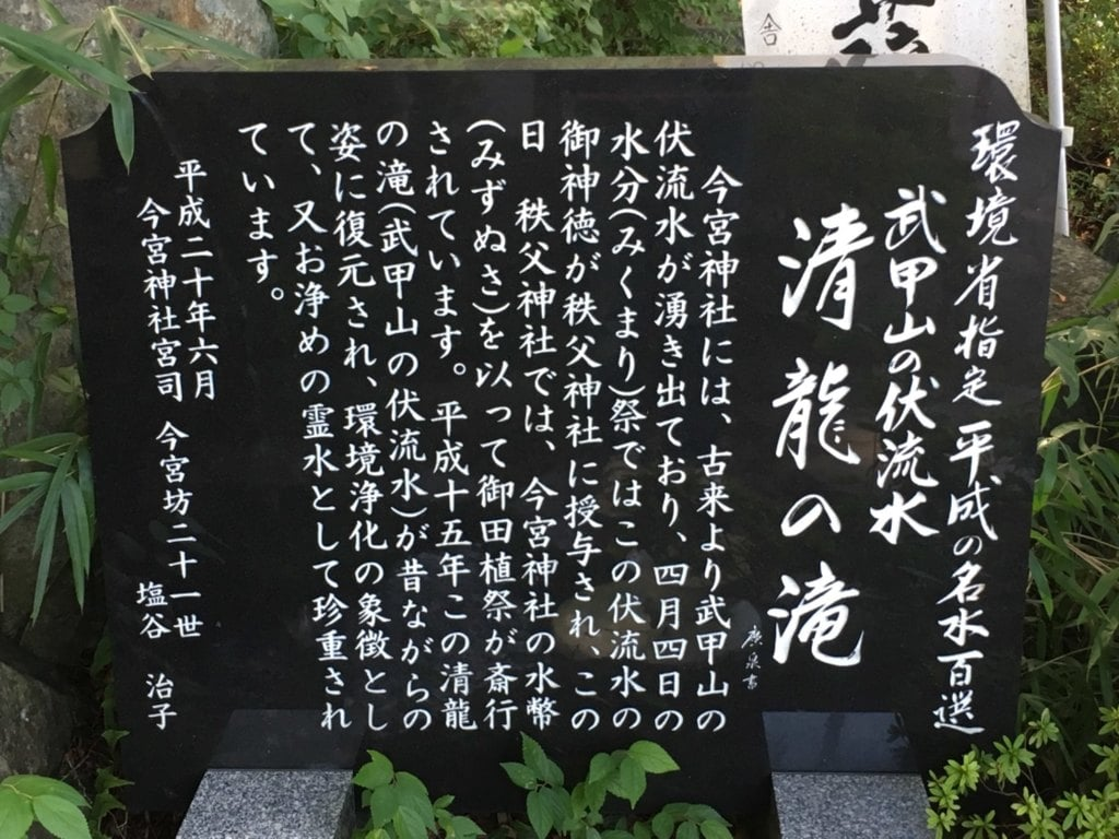 秩父今宮神社の歴史