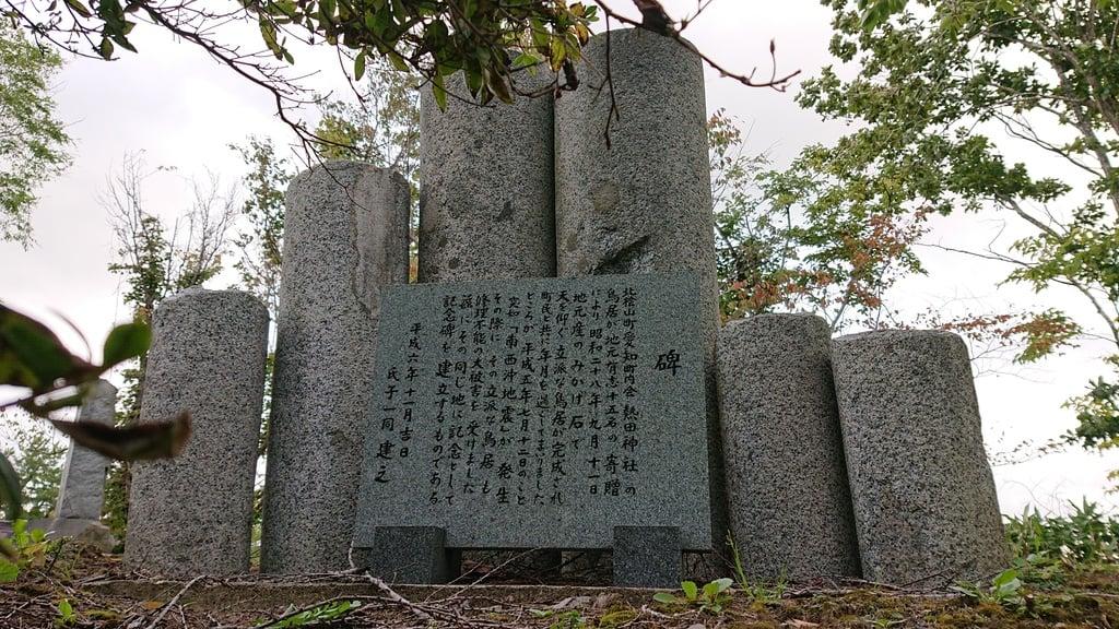 熱田神社の歴史