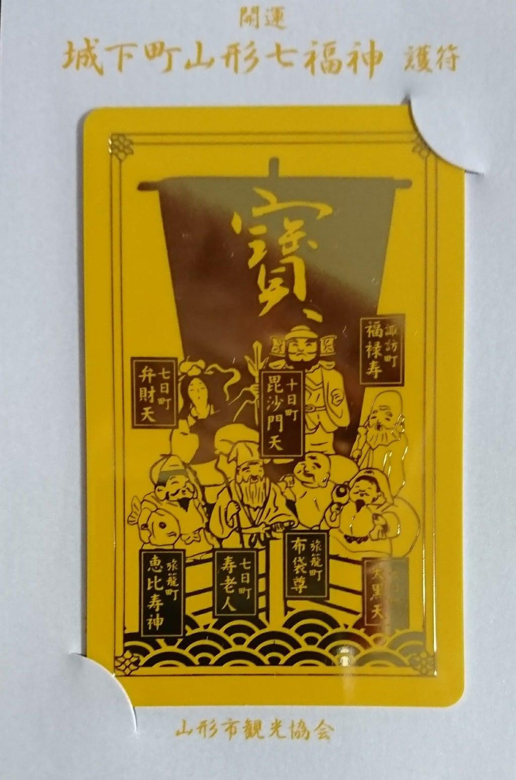 里之宮 湯殿山神社のお守り