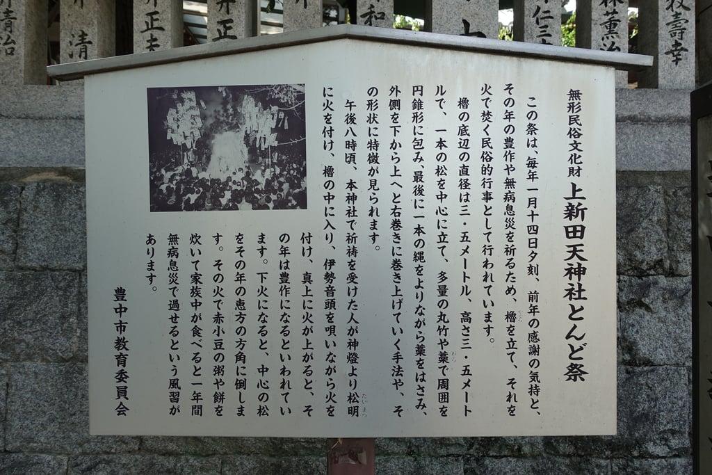 上新田天神社の歴史
