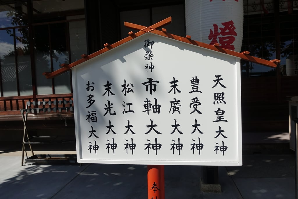 市軸稲荷神社の歴史