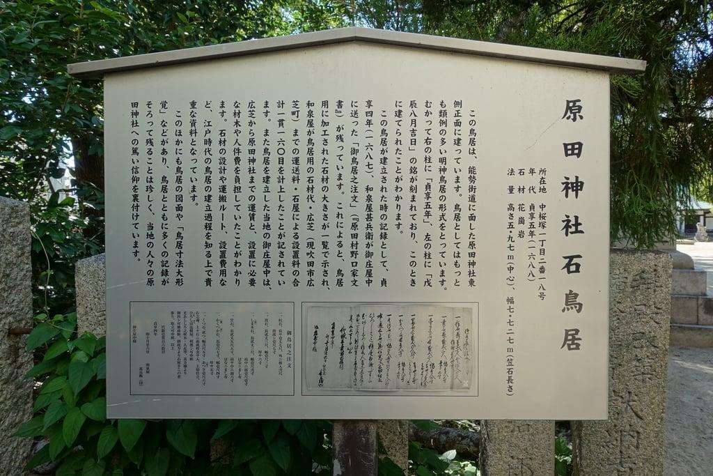 原田神社の歴史