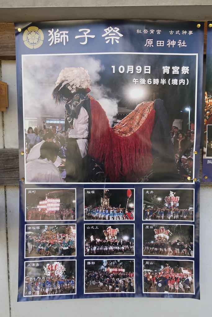原田神社のお祭り