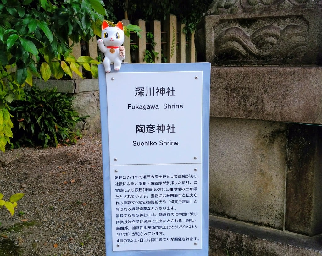 深川神社の歴史