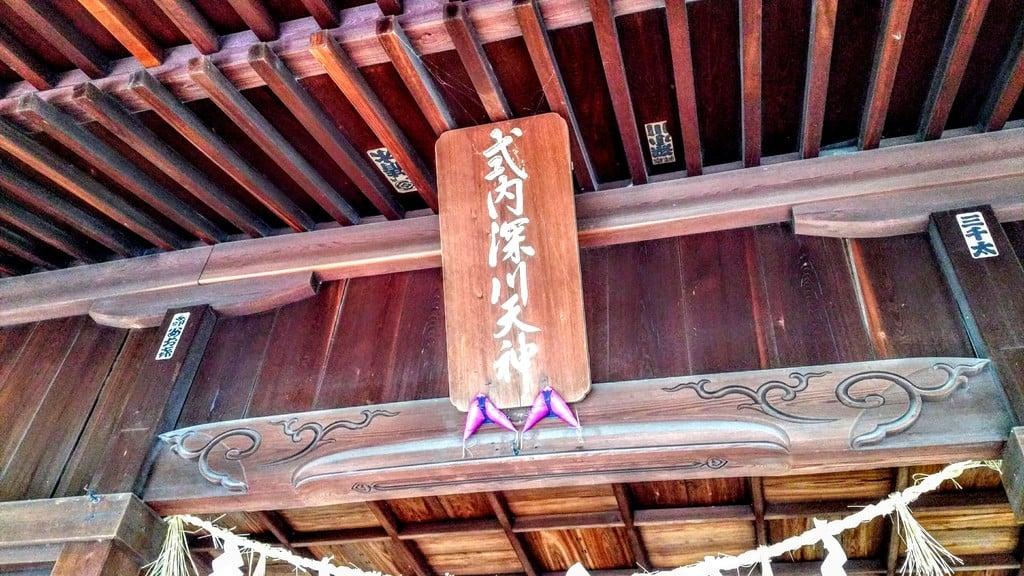 深川神社の建物その他