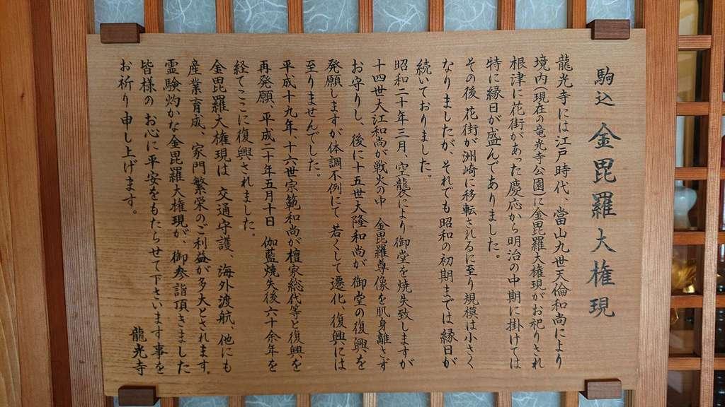 龍光寺の歴史
