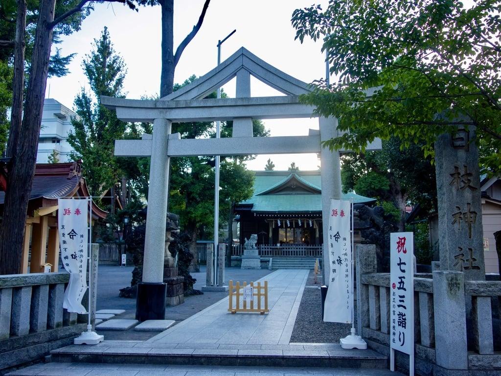 お三の宮日枝神社の鳥居
