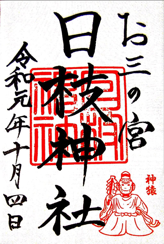 お三の宮日枝神社の御朱印
