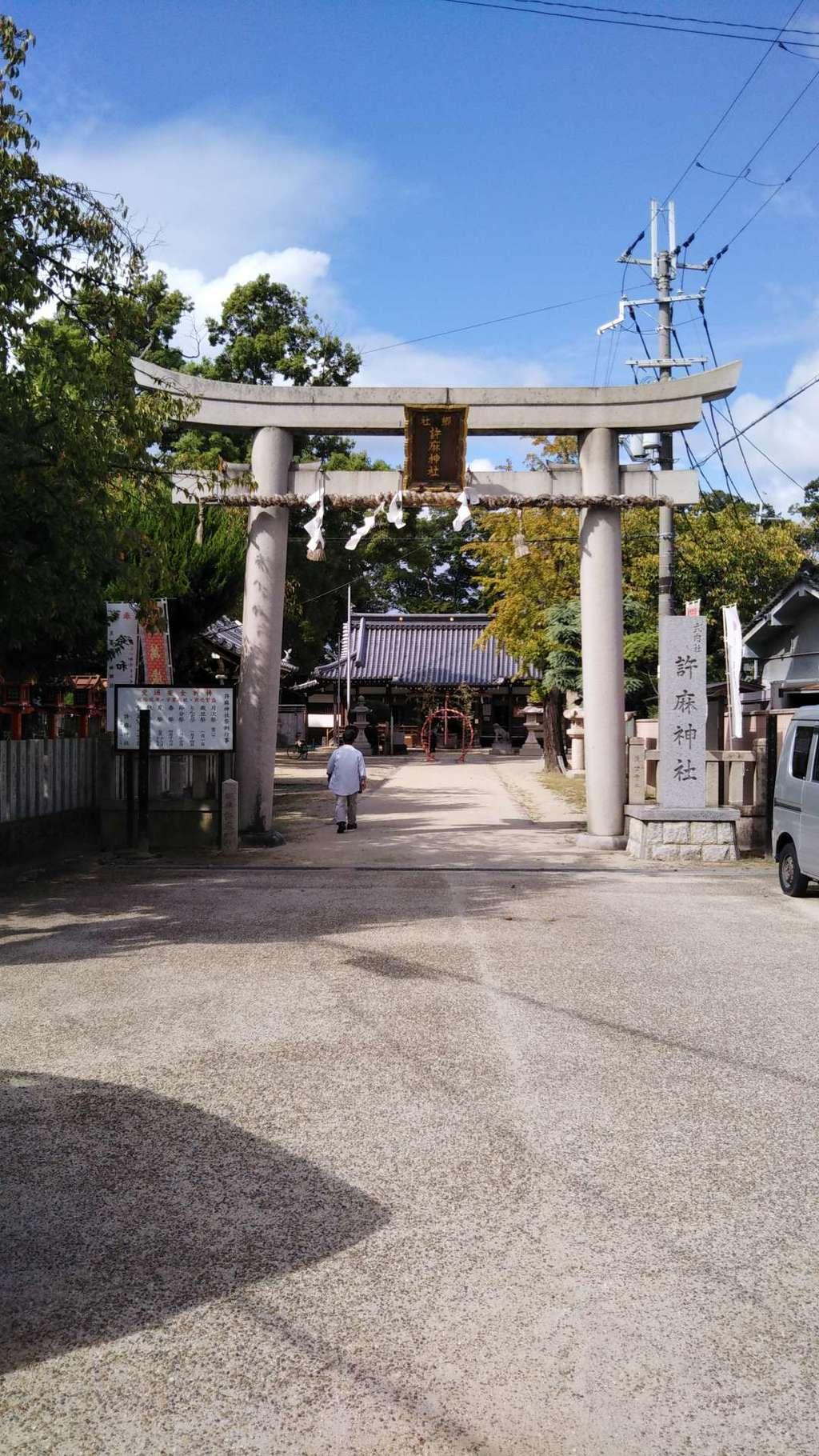 許麻神社の鳥居