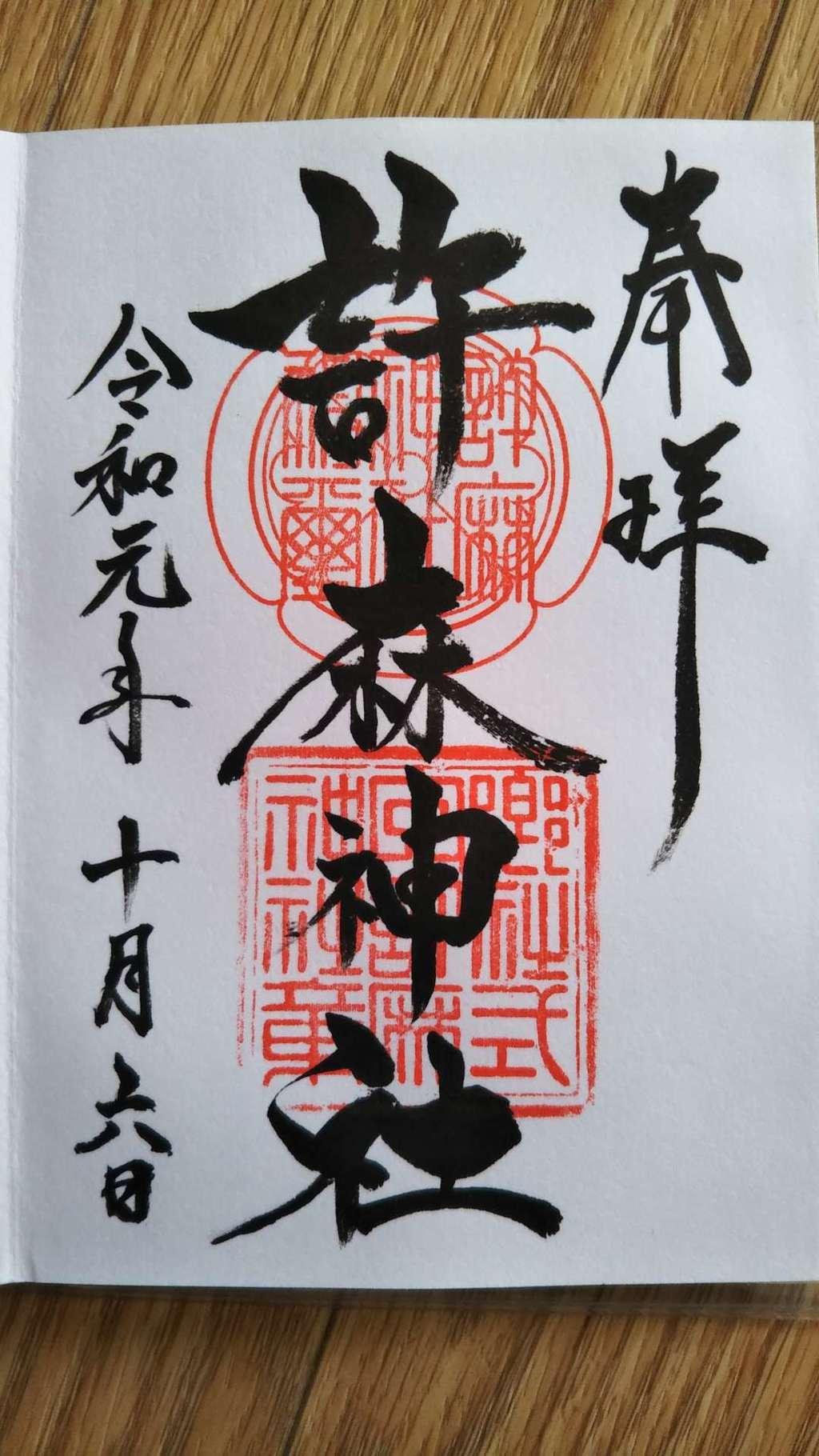 許麻神社の御朱印