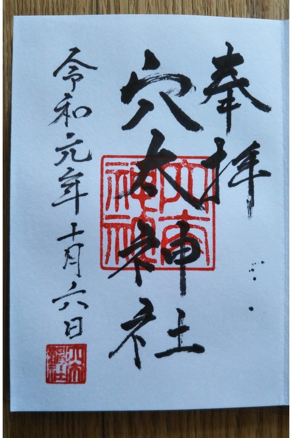 穴太神社の御朱印