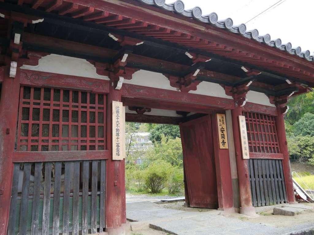 安岡寺の山門