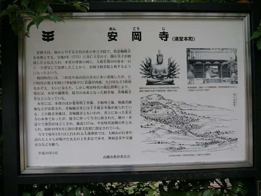 安岡寺の歴史