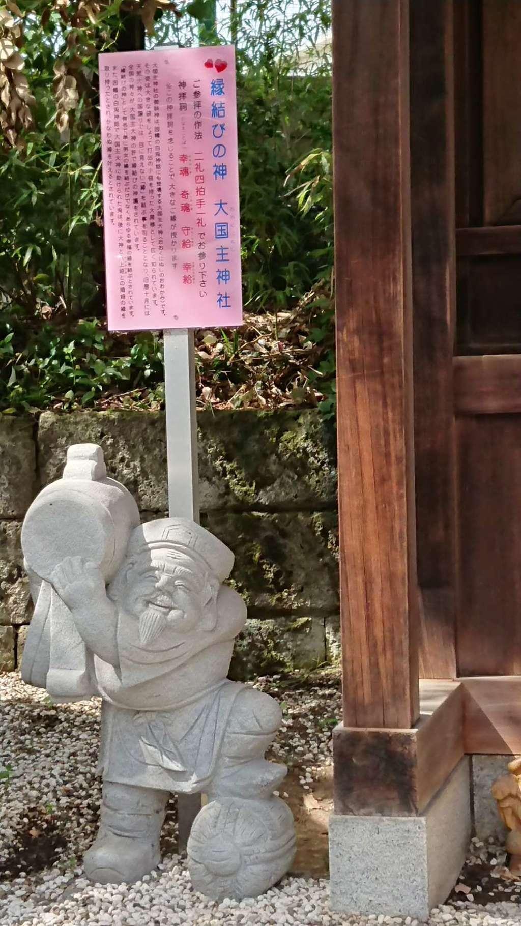 赤羽八幡神社の像