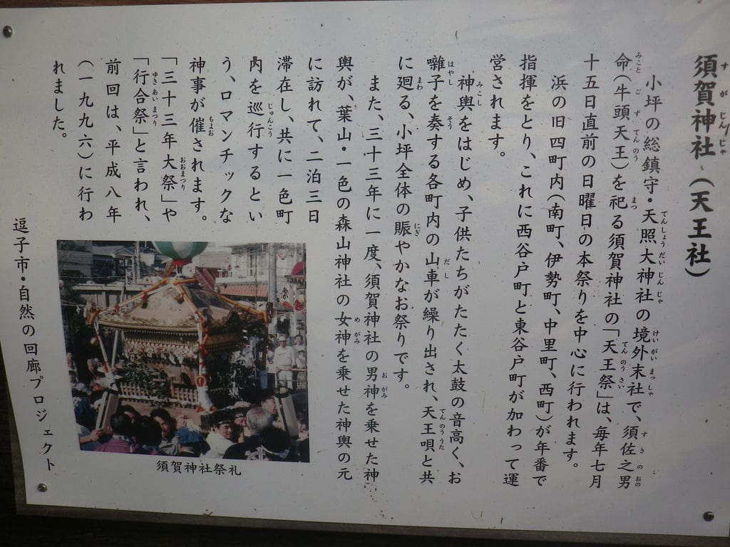 須賀神社の歴史
